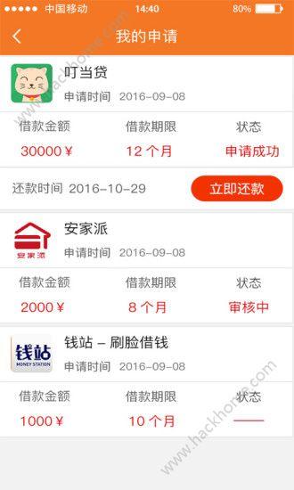 及时雨贷贷款官网app下载安装图4: