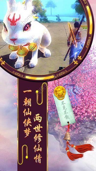 修真情缘HD官方网站下载游戏图2:
