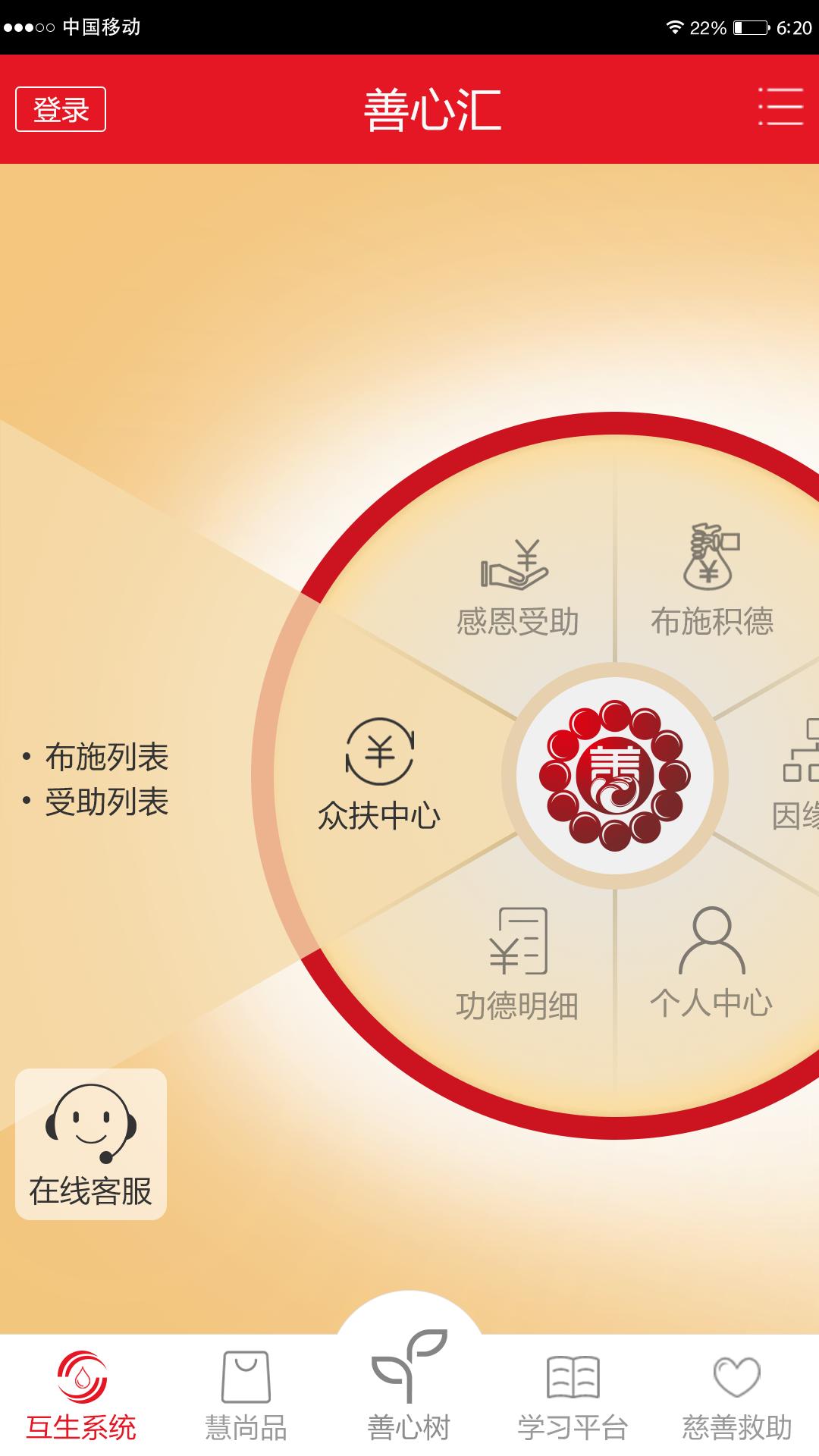 善心汇会员登录app官网软件下载图3: