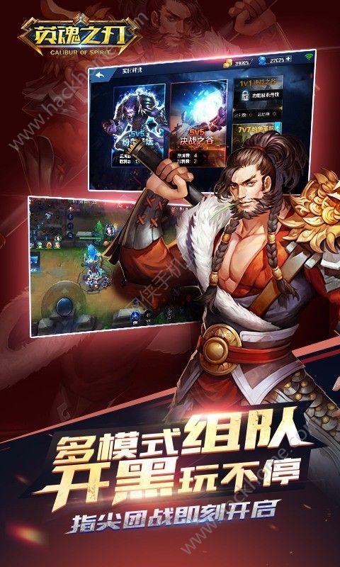 英魂之刃手游官网下载手机版图4: