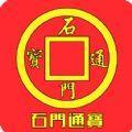 石门通宝app
