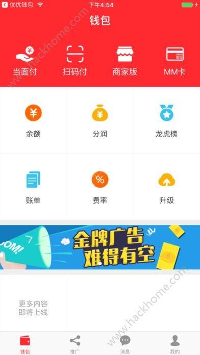 石门通宝官网手机版下载app图3: