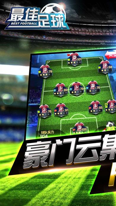 最佳足球经理手游官方网站图5: