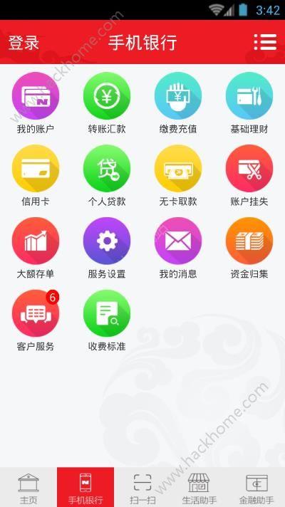 宁夏银行手机银行怎么样?宁夏银行手机银行好用吗图片2