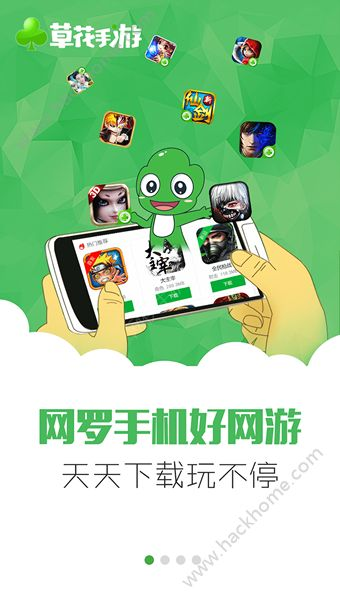 草花手游官网app下载图1: