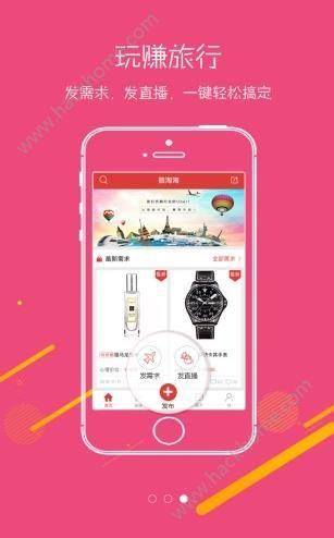 旅淘淘官网app下载图3: