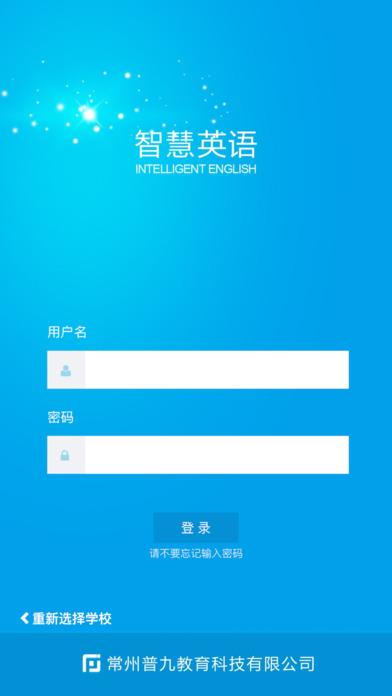校园网络版智慧英语平台官方下载图1: