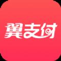 翼支付随意借额度官网app下载安装 v6.1.0