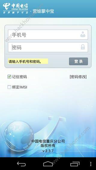 智慧营维下载官方版app图2:
