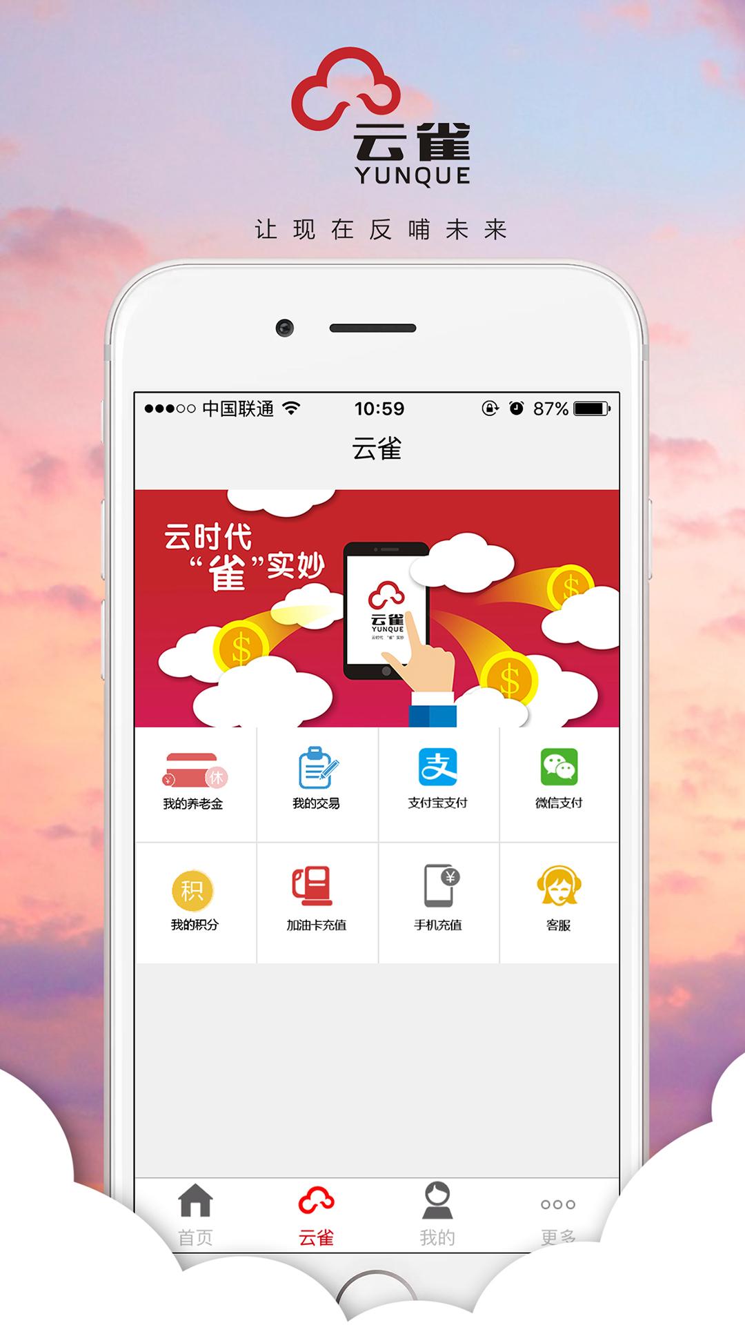 云雀新养老软件下载app手机版图1: