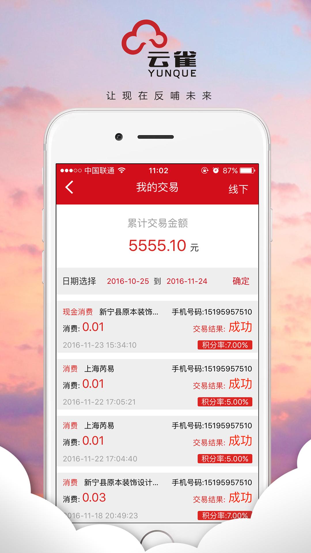 云雀新养老软件下载app手机版图3: