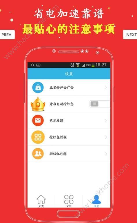 情迁抢包qq7.0抢红包官方版下载图3: