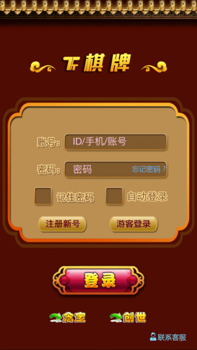 TT棋牌游戏下载手机版图3:
