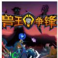 兽王争锋手游iOS版