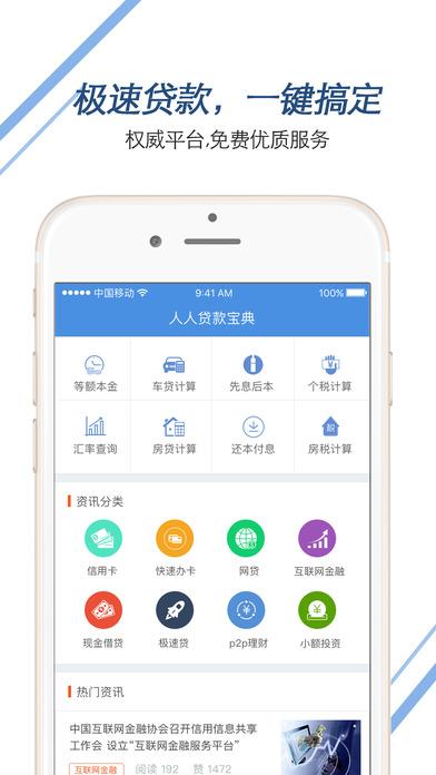 人人快借软件下载官网app图3: