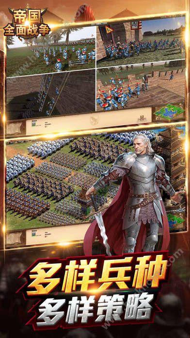 帝国全面战争手游官网正版图2: