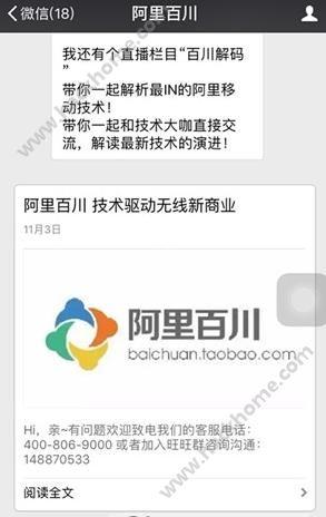 阿里百川开放平台app下载手机版图3:
