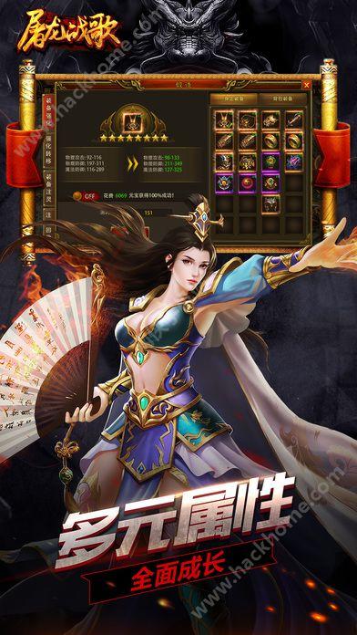 屠龙战歌官方IOS版图3: