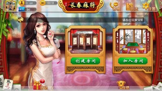 科乐长春麻将官网游戏下载图2:
