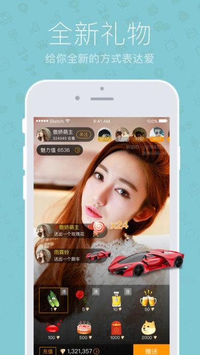 蜜桃秀直播app下载官方手机版图1: