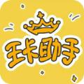 腾讯王卡申请