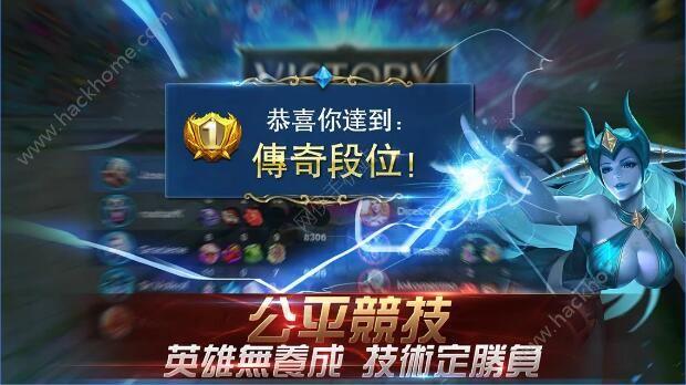 Mobile Legends 5V5 moba下载官方ios版图2: