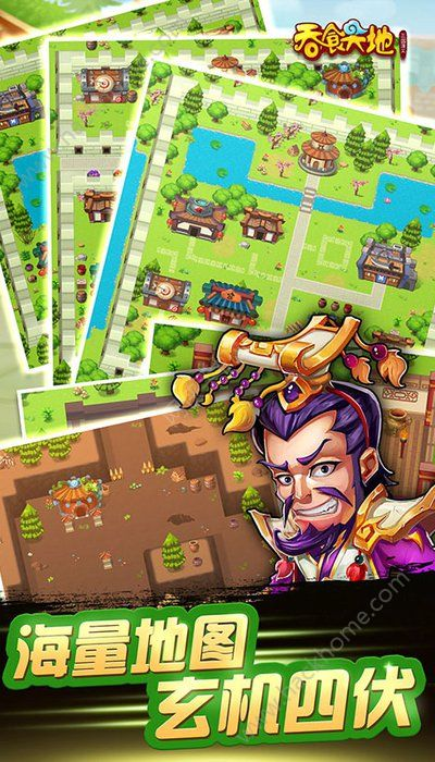 三国演义吞噬无界手机游戏官方版图5: