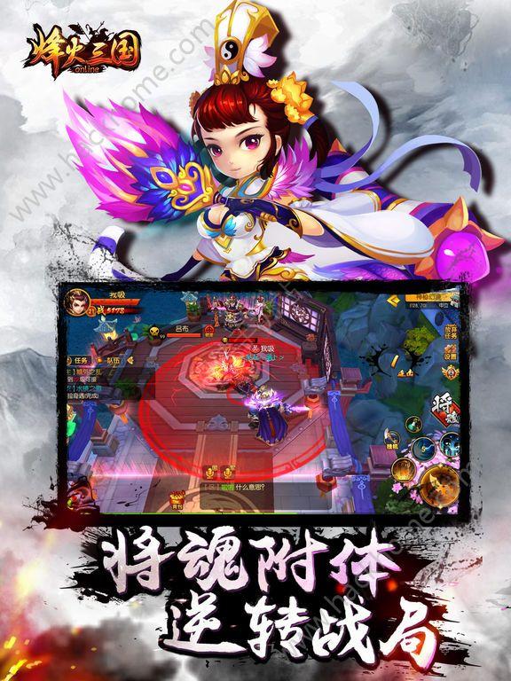 烽火三国OL手机官方网站游戏图1: