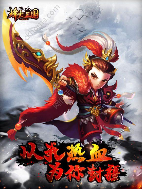 烽火三国OL手机官方网站游戏图5: