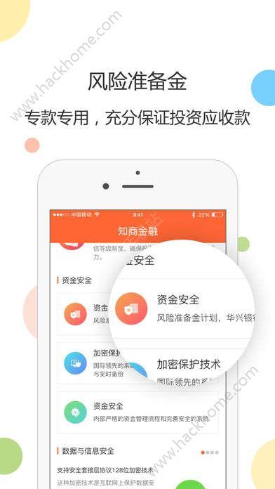 知商金融官网app下载图4: