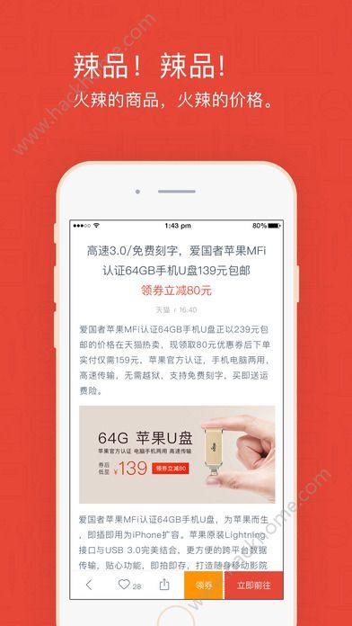 辣品官网app下载手机版图片2