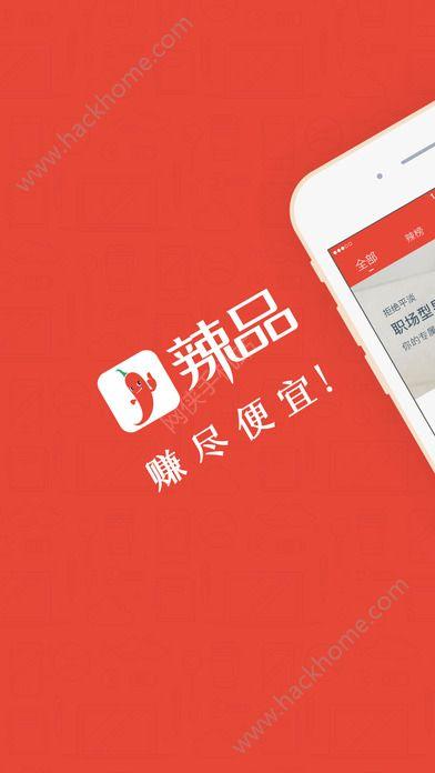 辣品官网app下载手机版图4: