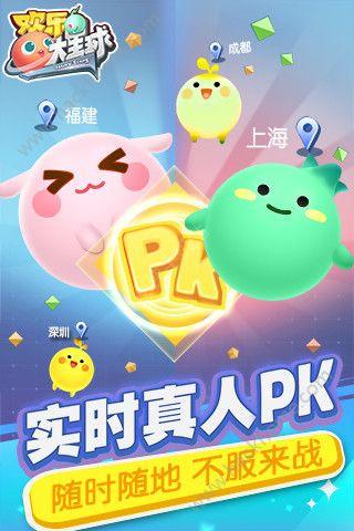 欢乐大星球游戏官方正式版图5: