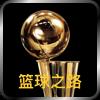 篮球之路官网版