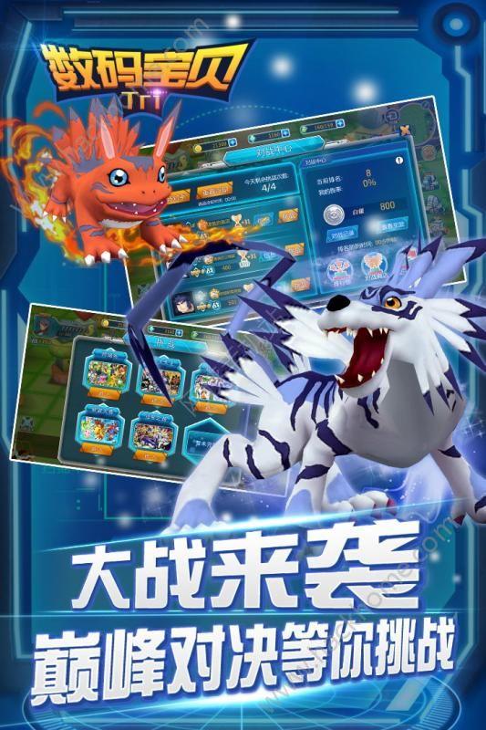 数码宝贝tri手游官方iOS图1: