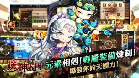 魔神天团ios苹果版游戏图5: