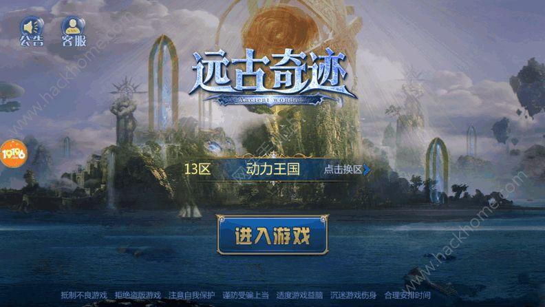 远古奇迹apk下载官方网站图1: