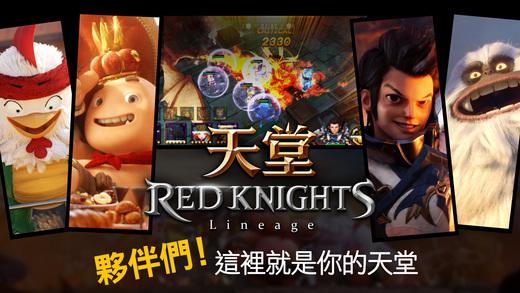 天堂红骑士官方iOS版(Lineage Redknights)图5: