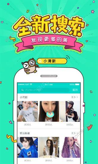 弱气少女直播视频官网app下载手机版图3: