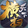 横扫天下手游官方网站下载(东方武道玄幻) v1.0