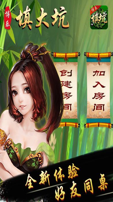 博乐填大坑官方网站手游图1: