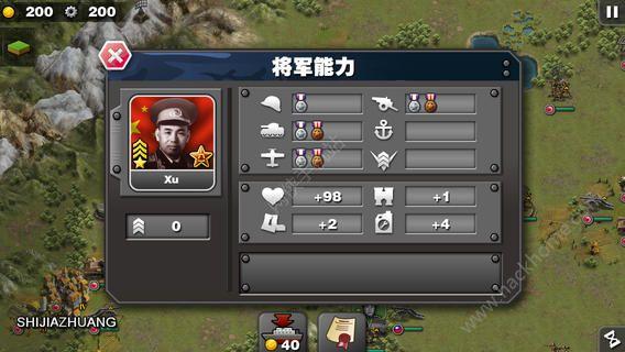 将军的荣耀HD破解版图3: