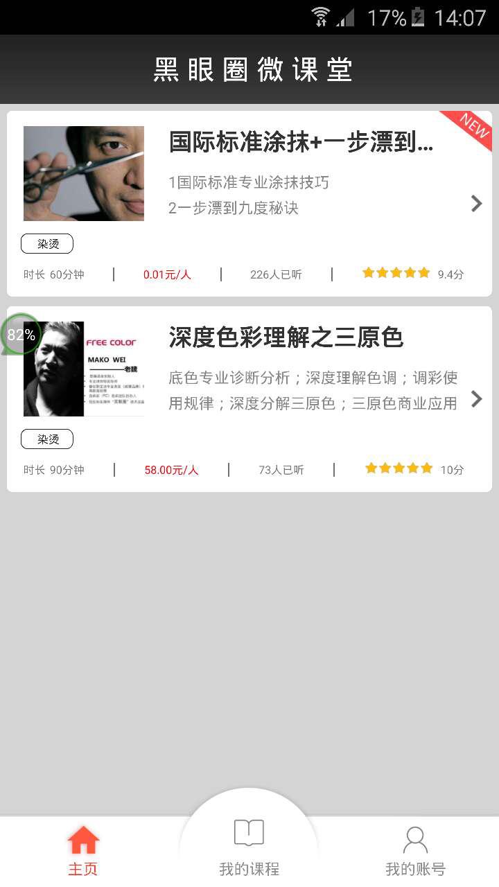 黑眼圈发型app手机版下载图1: