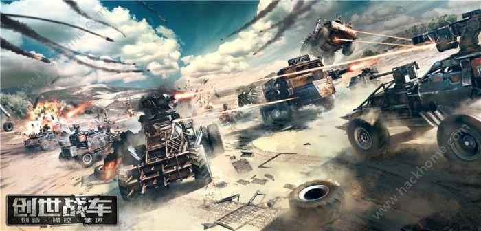 创世战车手机版官方正版游戏下载图2: