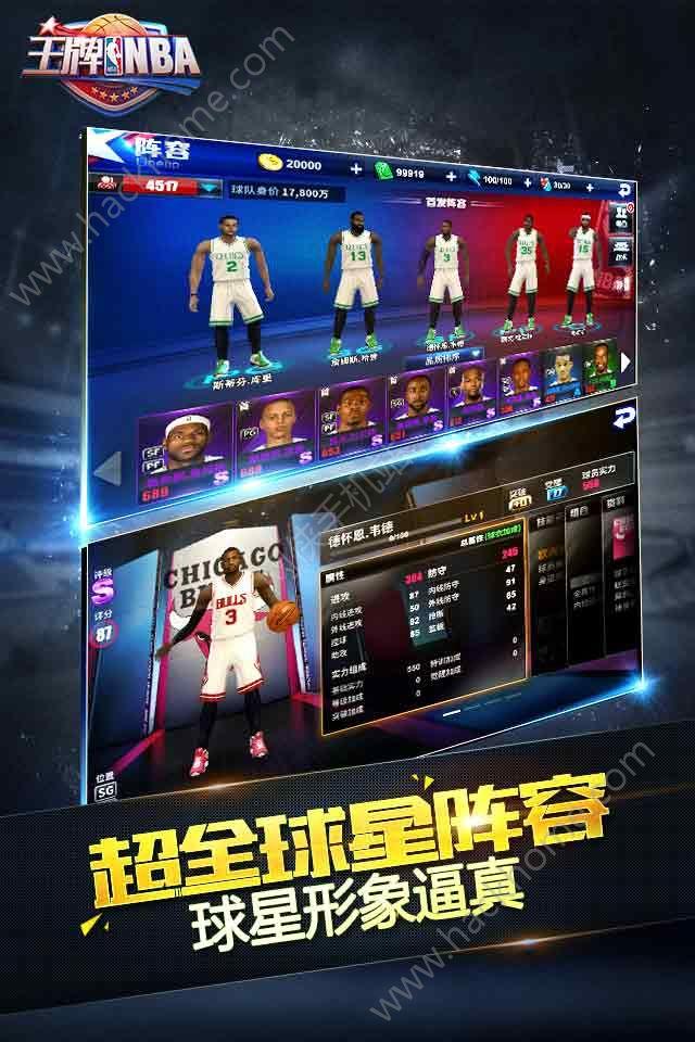 腾讯游戏王牌美职篮官方唯一正版网站图1: