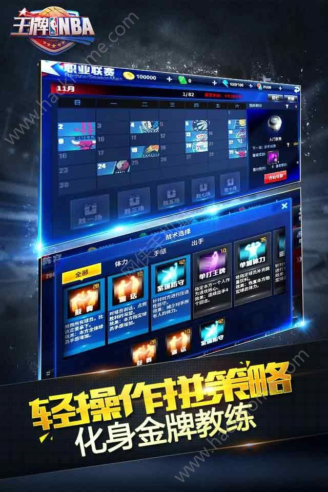 腾讯游戏王牌美职篮官方唯一正版网站图3: