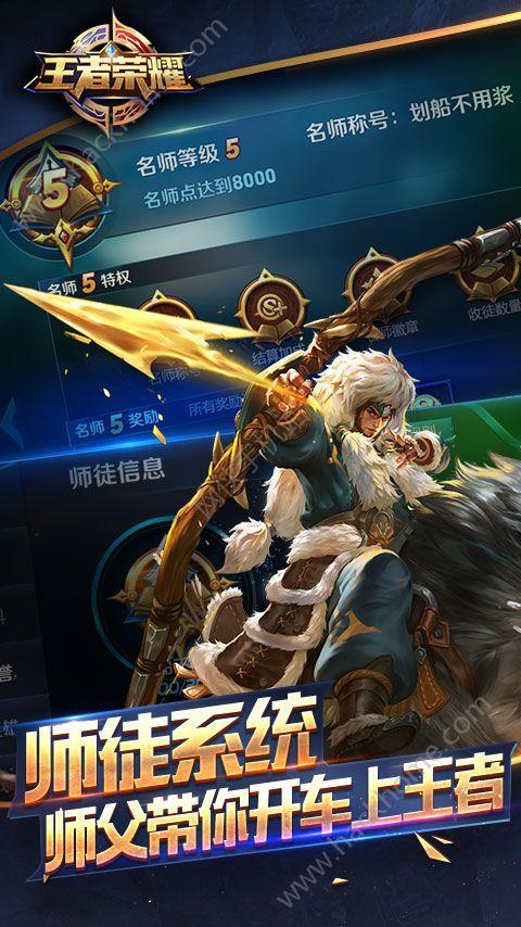 王者荣耀超神逆袭腾讯手游官网唯一正版图3: