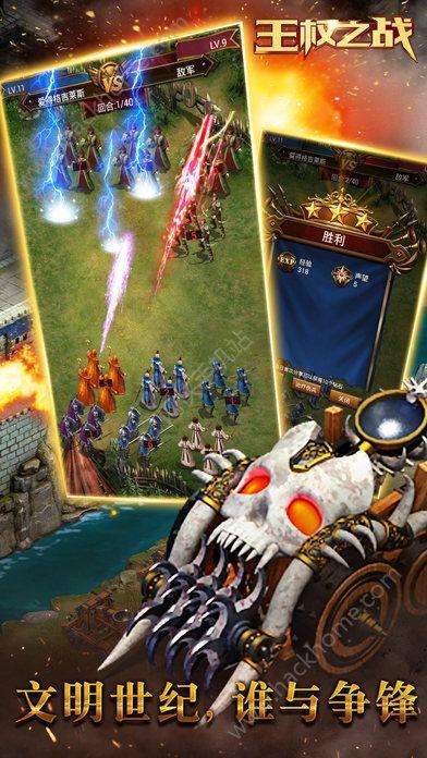 王权之战手游官方网站图1: