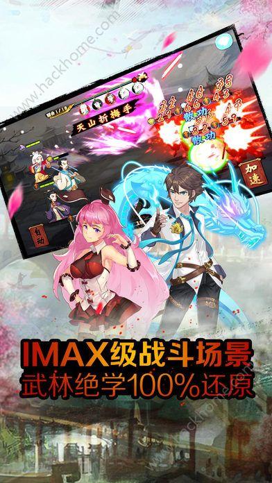 锦绣江湖手机ios版游戏图4: