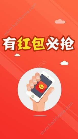 懒人红包神器免费下载破解版app图1: